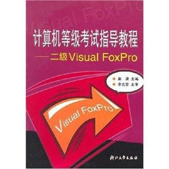 计算机等级考试指导教程:二级Visual FoxPro