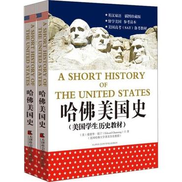 哈佛美国史:美国学生权威历史教材(套装共2册 英汉双语)