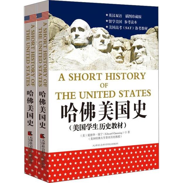 商品详情 - 哈佛美国史:美国学生权威历史教材(套装共2册 英汉双语) - image  0