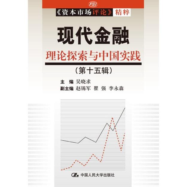 商品详情 - 现代金融:理论探索与中国实践(第十五辑)(《资本市场评论》精粹) - image  0