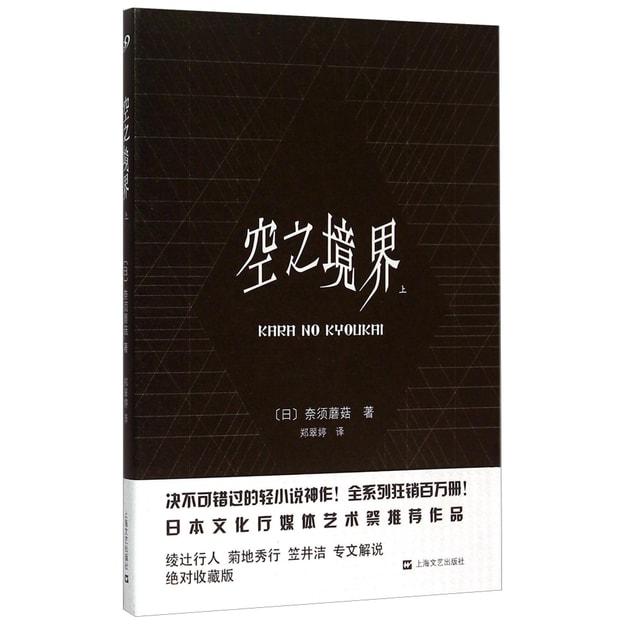 商品详情 - 空之境界(上) - image  0