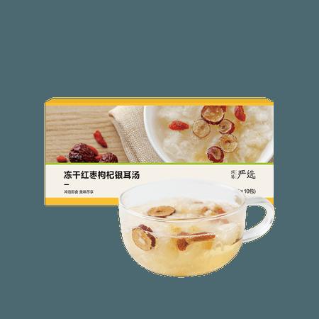 【中国直邮】网易严选 冻干银耳汤 红枣枸杞 方便早餐网红零食 (15克*10包) 怎么样 - 亚米网