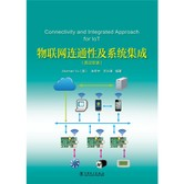 物联网连通性及系统集成(英汉双语)