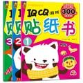 宝宝最爱贴纸书IQ·CQ(套装共3册)