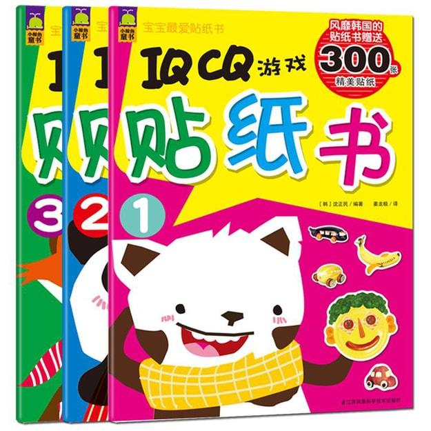 商品详情 - 宝宝最爱贴纸书IQ·CQ(套装共3册) - image  0