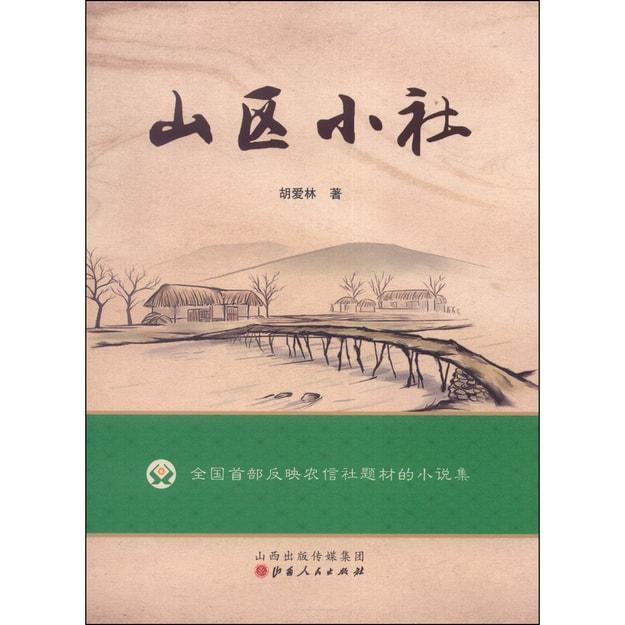 商品详情 - 山区小社 - image  0