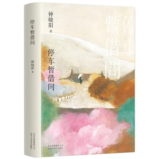Product Detail - 钟晓阳:停车暂借问 - image 0