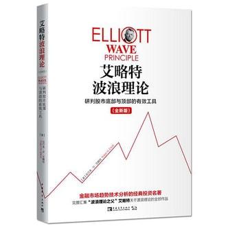 艾略特波浪理论:研判股市底部与顶部的有效工具(全新版)