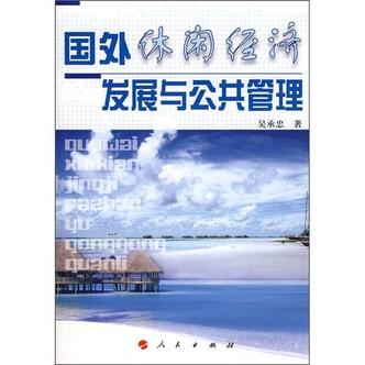 国外休闲经济发展与公共管理