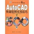 实用技巧快学速查手册:AutoCAD快捷绘图实用技巧500例(2012版)(附DVD-ROM光盘1张)