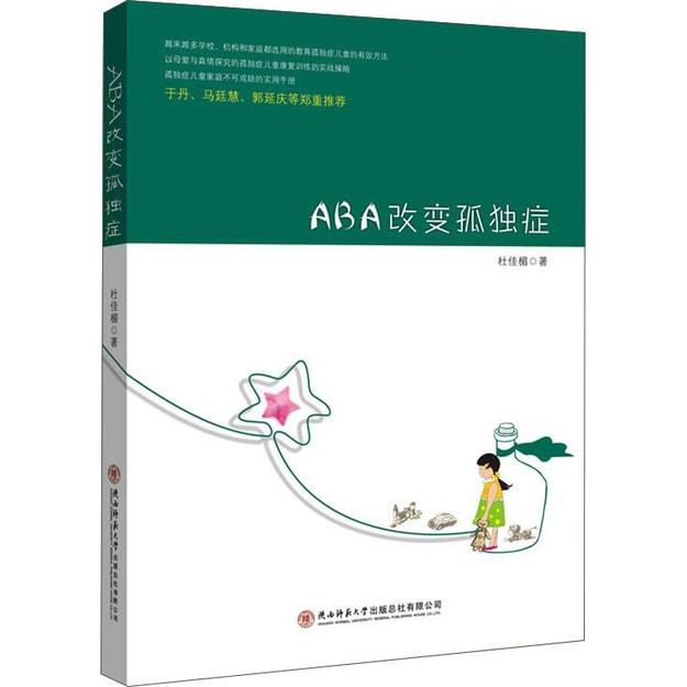 商品详情 - ABA改变孤独症 - image  0