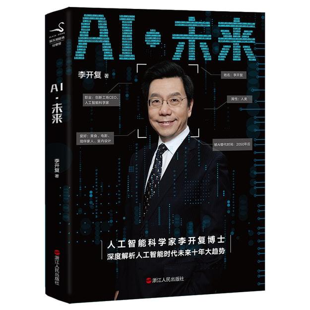 商品详情 - AI·未来 - image  0