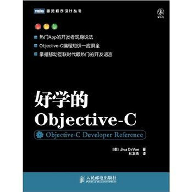 商品详情 - 好学的Objective-C - image  0