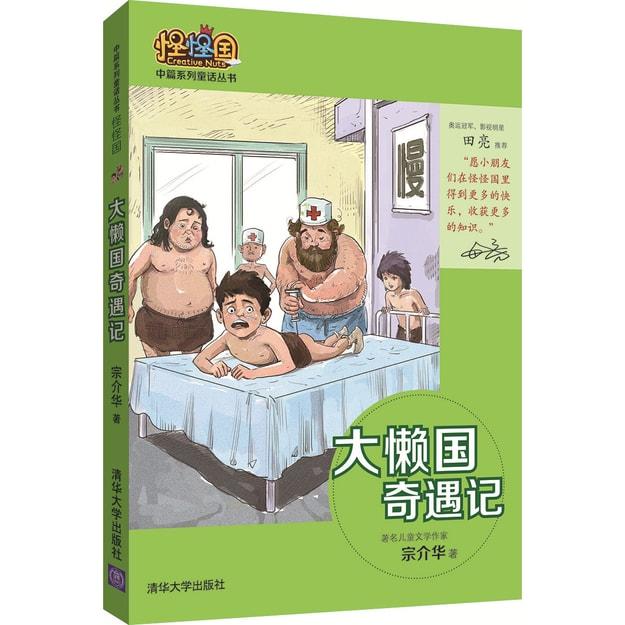 商品详情 - 大懒国奇遇记 - image  0