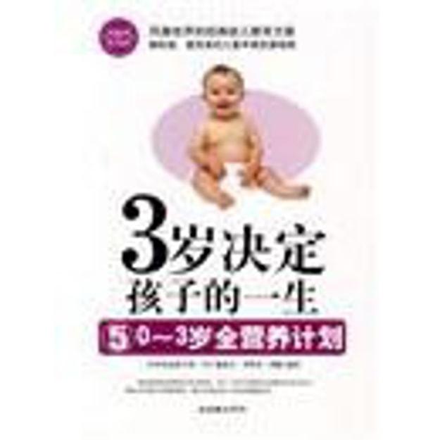 商品详情 - 3岁决定孩子的一生5:0-3岁全营养计划 - image  0