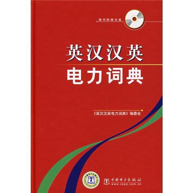 商品详情 - 英汉汉英电力词典 - image  0