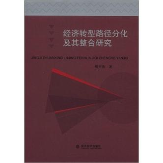 经济转型路径分化及其整合研究