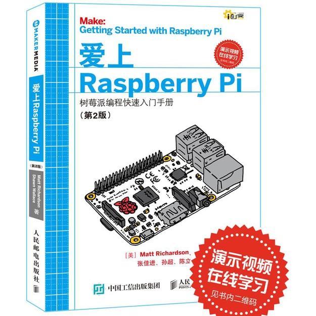 商品详情 - 爱上Raspberry Pi 第2版 树莓派编程快速入门手册 - image  0