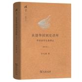 从清华园到史语所(修订本)/碎金文丛3