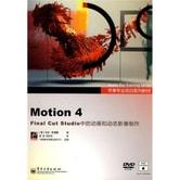 苹果专业培训系列教材:Motion 4 Final Cut Studio 中的动画和动态影像制作(附DVD-ROM光盘1张)
