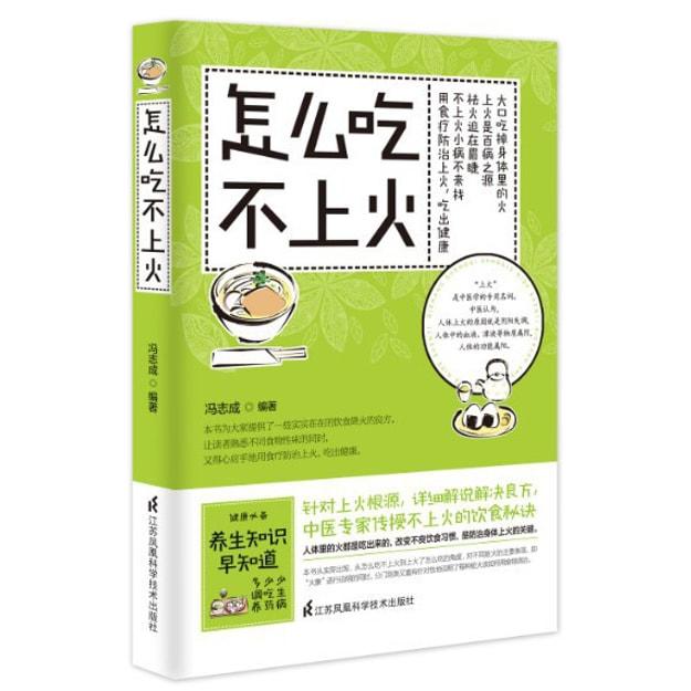 商品详情 - 怎么吃不上火 - image  0