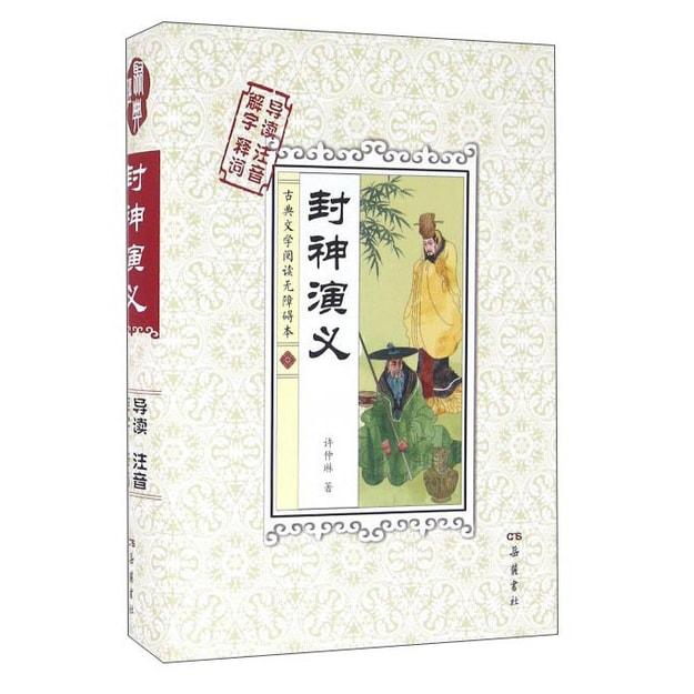 商品详情 - 封神演义(解字 导读 释词 注音) - image  0
