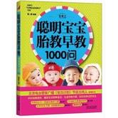 贝博士优质宝宝你做主书系:聪明宝宝胎教早教1000问