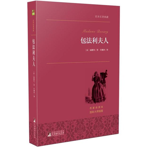 商品详情 - 包法利夫人 世界名著典藏 名家全译本 外国文学畅销书 - image  0