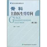 骨科主治医生1510问(第3版)