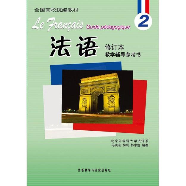 商品详情 - 教学辅导参考书:法语2(修订本) - image  0