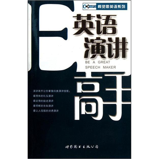 商品详情 - 柯灵思英语系列:英语演讲高手(附光盘1张) - image  0