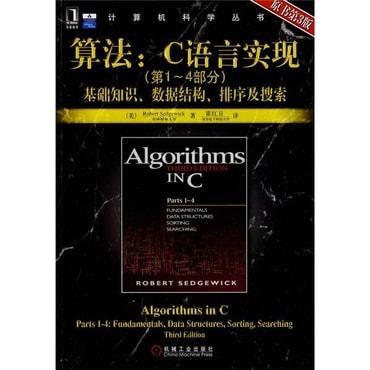 算法:C语言实现(第1-4部分)基础知识、数据结构、排序及搜索(原书第3版)