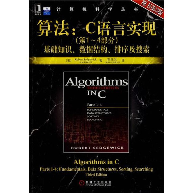 商品详情 - 算法:C语言实现(第1-4部分)基础知识、数据结构、排序及搜索(原书第3版) - image  0