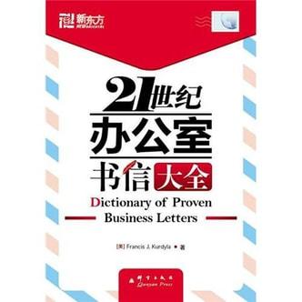 新东方大愚英语学习丛书:21世纪办公室书信大全
