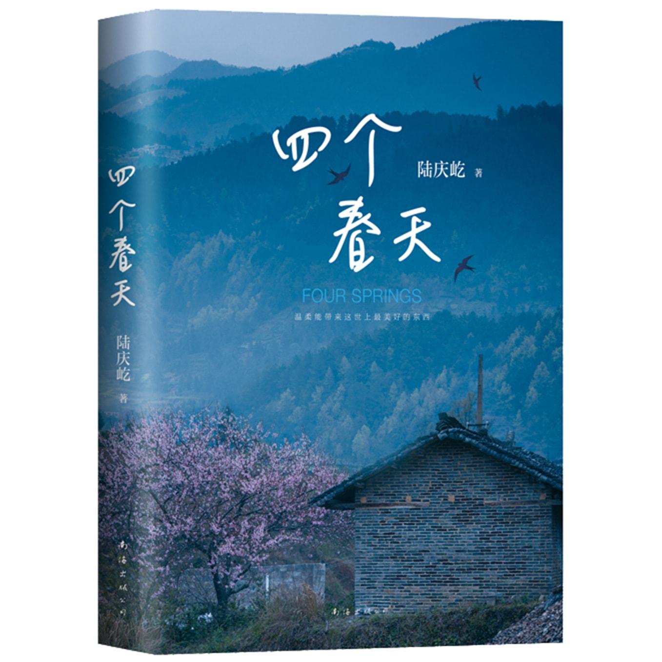 Yamibuy.com:Customer reviews:四个春天(跨越山海,勿忘回家)
