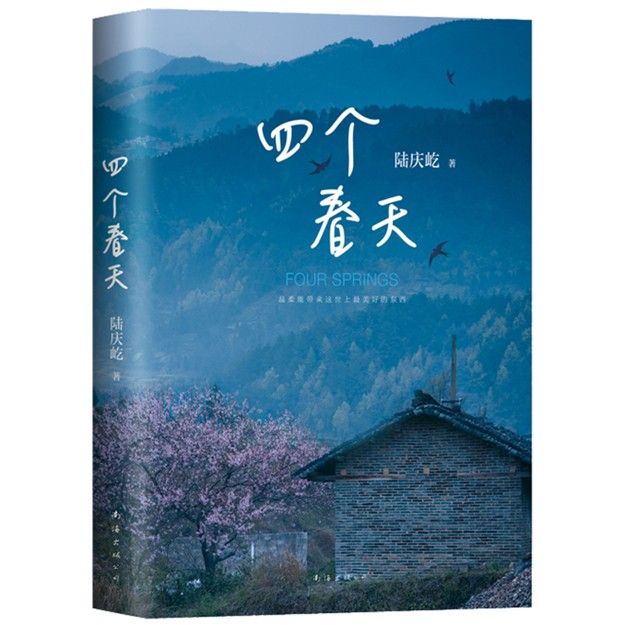 商品详情 - 四个春天(跨越山海,勿忘回家) - image  0