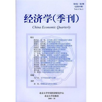 经济学(季刊)(第8卷第1期·总第31期)