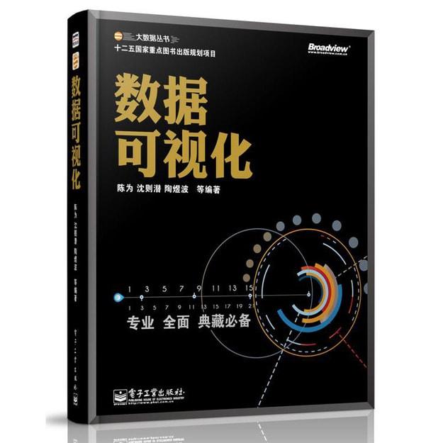 商品详情 - 大数据丛书:数据可视化 - image  0