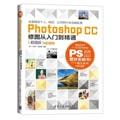 Photoshop CC 修图从入门到精通(超值版 附DVD光盘2张)