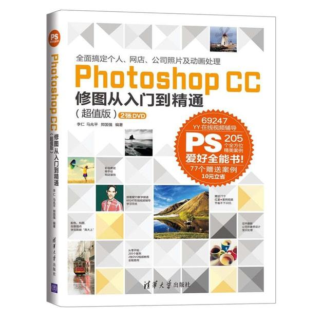 商品详情 - Photoshop CC 修图从入门到精通(超值版 附DVD光盘2张) - image  0