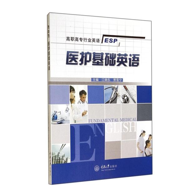 商品详情 - 医护基础英语(附光盘)/高职高专行业英语 - image  0