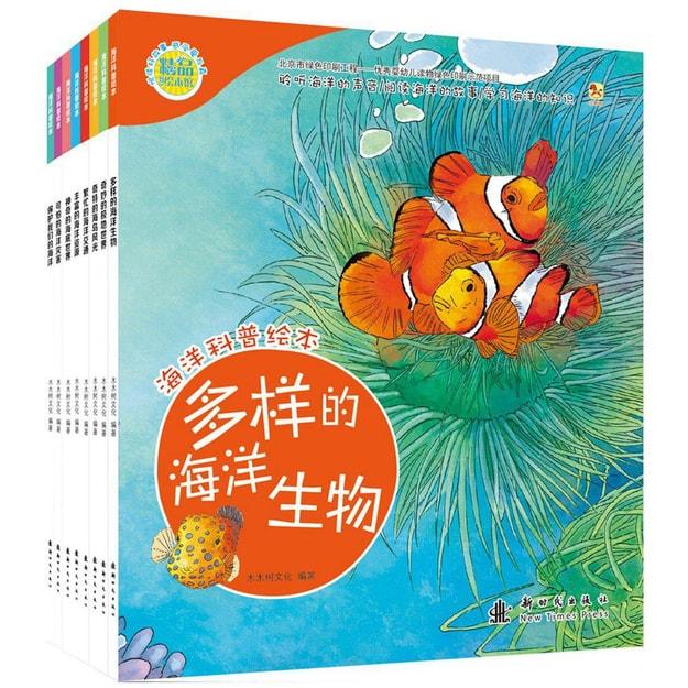 商品详情 - 海洋科普绘本(套装全8册) - image  0