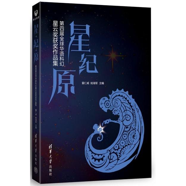Product Detail - 星纪原:第四届全球华语科幻星云奖获奖作品集 - image 0