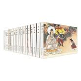 西游记(1-20)函装红皮书(套装共20册) 小人书
