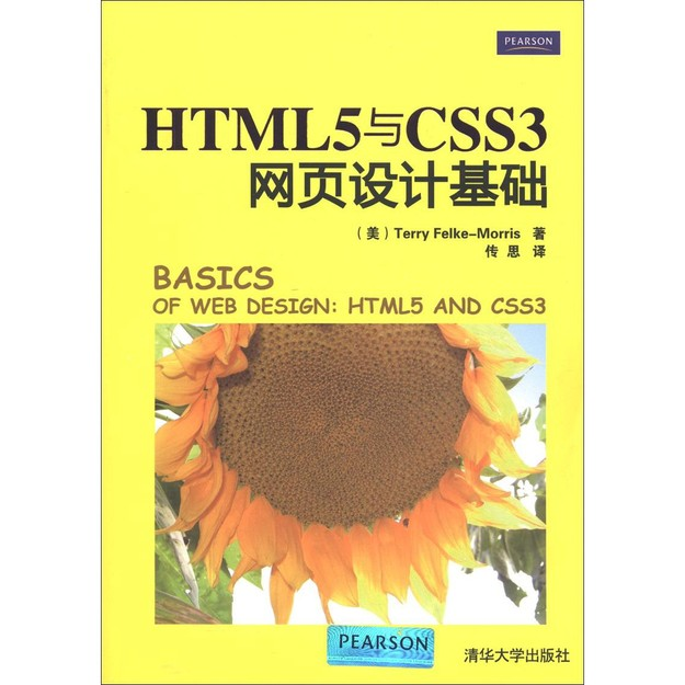 商品详情 - HTML 5与 CSS 3网页设计基础 - image  0