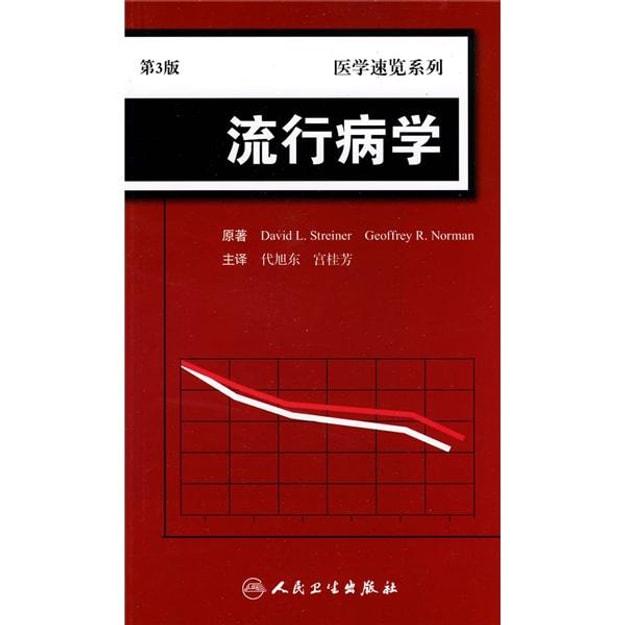 商品详情 - 流行病学(翻3版) - image  0