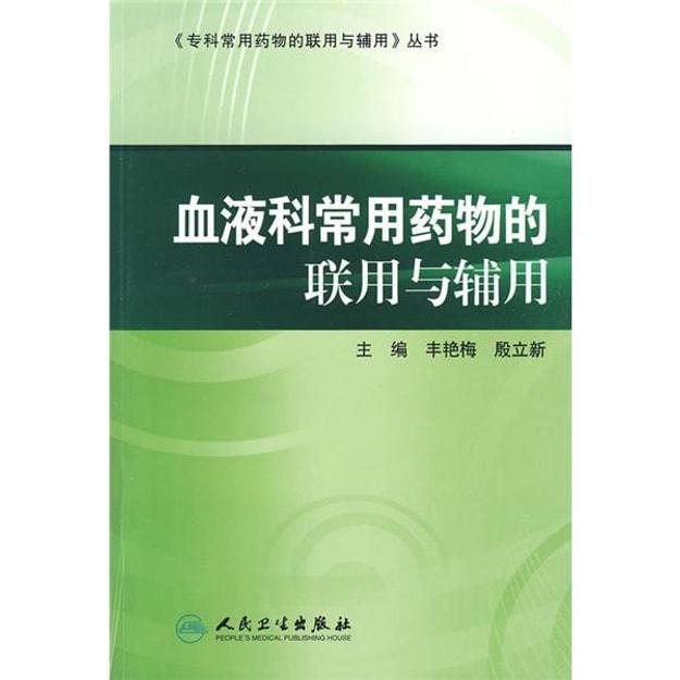 商品详情 - 专科常用药物的联用与辅用·血液科常用药物的联用与辅用 - image  0