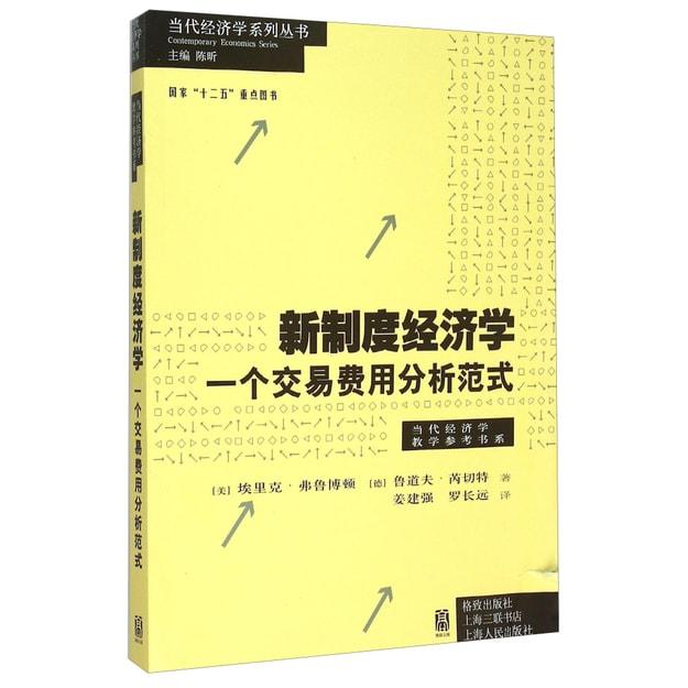 商品详情 - 新制度经济学——一个交易费用分析范式 - image  0