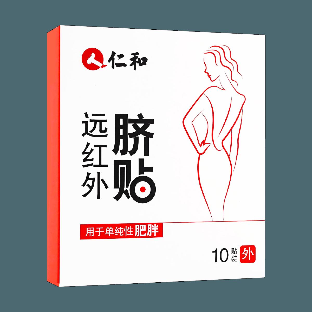 仁和 远红外肚脐贴 减肥瘦身 10片 怎么样 - 亚米网