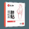 仁和 远红外肚脐贴 减肥瘦身 10片